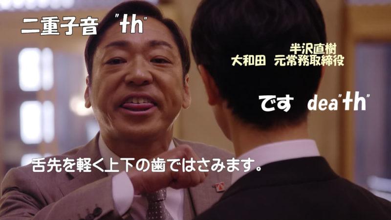 """半沢直樹 大和田元常務 沈没 二重子音 """"th"""""""