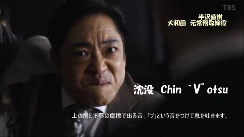 """半沢直樹 大和田 元常務 沈没 基本子音 """"V"""""""
